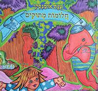 הוצאה לאור, הוצאת ספרים, הוצאה לאור ספרי ילדים