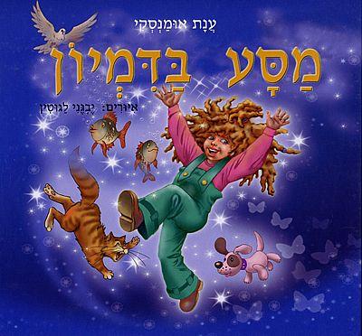 הוצאה לאור ספרי ילדים, ספרי ילדים, הוצאת ספרים