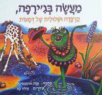 ספרי ילדים מומלצים, ספרי ילדים, ספרי ילדים קלאסים