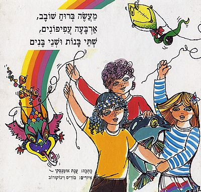 ספרי ילדים קאלסים, ספרי ילדים, הוצאה לאור