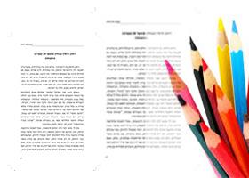 הוצאת ספרים, עיצוב ספרים, עימוד ספרים, הוצאה לאור