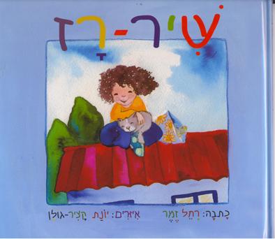 הוצאת ספרים, הוצאה לאור ספרי ילדים, לקטורה