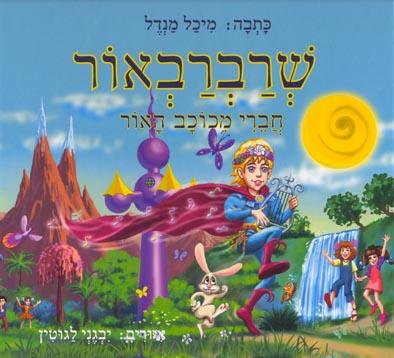הוצאה לאור ספרים ילדים, הוצאה לאור, ספרי ילדים