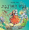 הוצאה לאור, הוצאה לאור ספרי ילדים, עריכה לשונית
