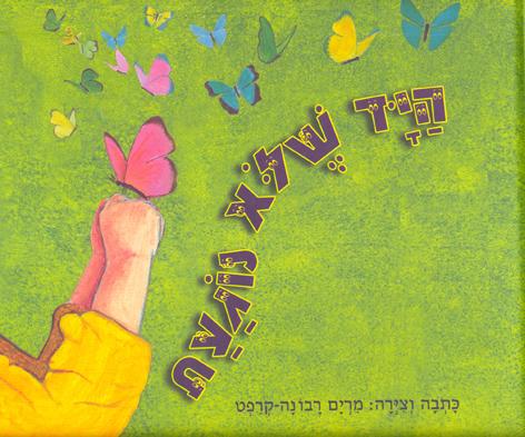 הוצאה לאור ספרי ילדים, הוצאת ספרים, שירותי כתיבה