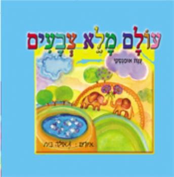 ספרי ילדים, הוצאה לאור ספרי ילדים, הוצאה לאור