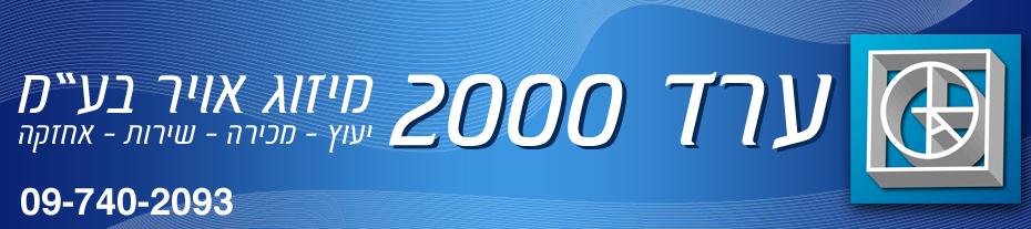 האופנה האופנתית מזגן vrf, מזגן vrf מחיר - ערד 2000 OZ-47