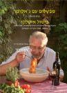 המדריך המלא לבישול האיטלקי - ספר בתקליטור