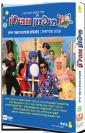 מארז DVD חיפזון וזהירון עונה 5
