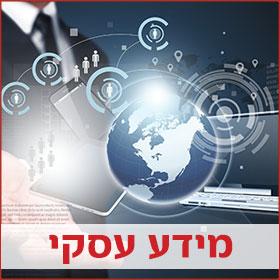מידע עסקי