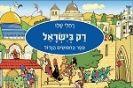 רק בישראל - ספר החיפושים הגדול / רחלי שלו