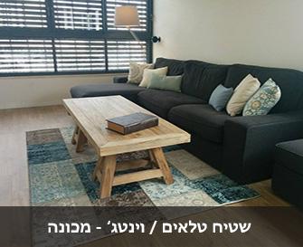 שטיח טלאים מכונה