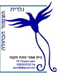 גלריית הציפור הכחולה