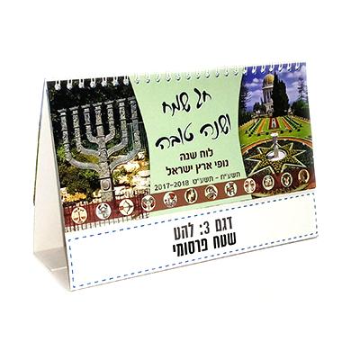 לוח שנה 2017-2018 בעיצוב נופי ישראל
