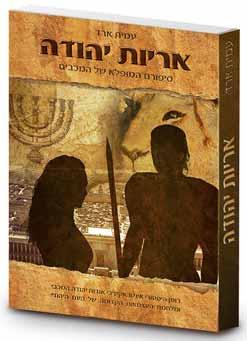 אריות יהודה סיפורם המופלא של המכבים