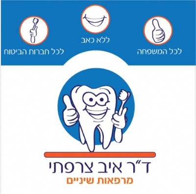 מיתוג למרפאת שיניים