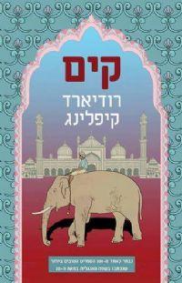 """לוגו האתר: תמונת הכריכה של הספר """"קים"""""""