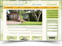 gardenstore - מחסני גינה