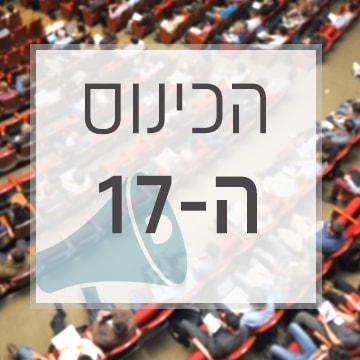 קול קורא לכינוס ה-17