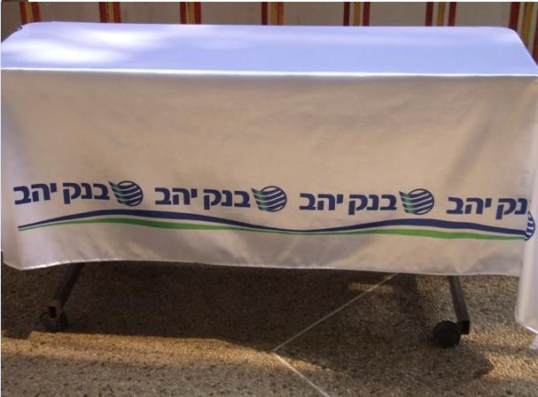 מפות שולחן עם הדפסת לוגו
