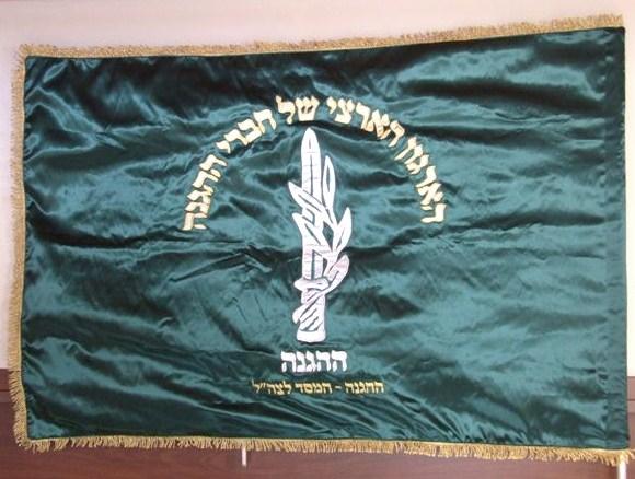 דגל רקום על בד סאטן
