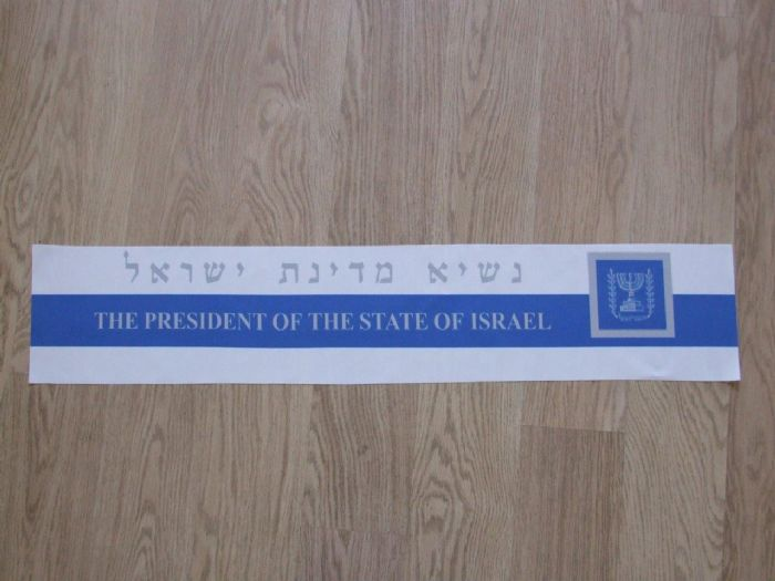 סרט נס הנשיא לזרים