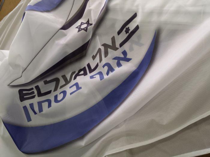 דגל אגף ביטחון אל-על