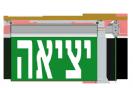 שלט חירום סטורן (פרספקס) 623L