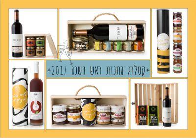 מארזי חג מעוצבים 2017 עם יינות , מטבלים וממרחים בא