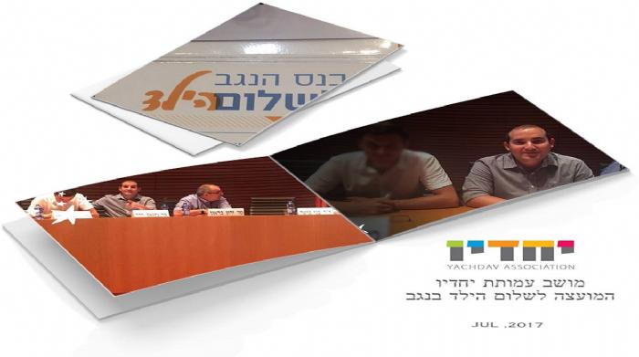 כנס המועצה לשלום הילד - השתתפות עמותת יחדיו