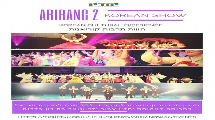 ארירננג בהיכל התרבות באר שבע - KOREAN SHOW מופע קוריאני 6.2.18