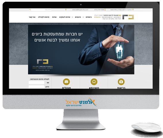 בניית אתר תדמית - כח סוכנות לביטוח