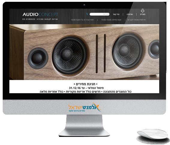 חנות וירטואלית - אודיו קונספט