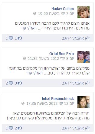 לקוחות ממליצים בפייסבוק על מגנטים לאירועים