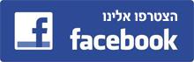 הצטרפו אליינו - Facebook