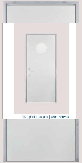 דלת חסינת אש 4011