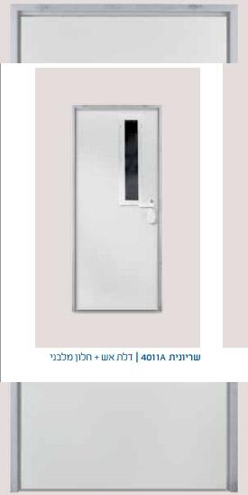 דלת חסינת אש 4011a