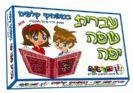 עברית שפה יפה