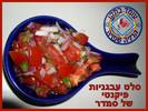 סלט עגבניות פיקנטי של סמדר