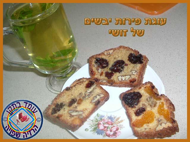 """עוגת פירות יבשים אנגלית לט""""ו בשבט - הרזיה שפויה"""