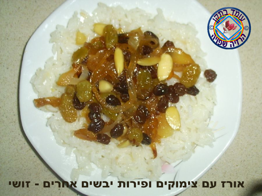אורז עם צימוקים ופירות יבשים אחרים של זושי- הרזיה