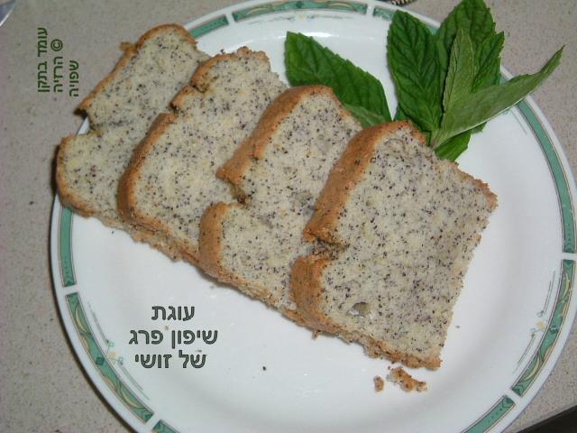 עוגת שיפון פרג של זושי - הרזיה שפויה
