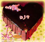 """נכדתי היקרה דנה חגגה יום הולדת עם החברות שלה במסיבת פיג´אמות, וביקשה עוגה בציפוי שוקולד """"עם הרבה גנאש"""". אז הנה עוגת יום ההולדת של דנה - עוגת שוקולד עשירה, במילוי וגם ציפוי גנאש עשיר, ותוספת מעל לכל.... ציפוי שוקולד מיוחד, נוצץ וטעיייים!"""
