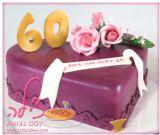 עוגת יום הולדת שישים, עם כל הלב!!!