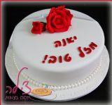 עוגת יום הולדת ליאנה המקסימה!