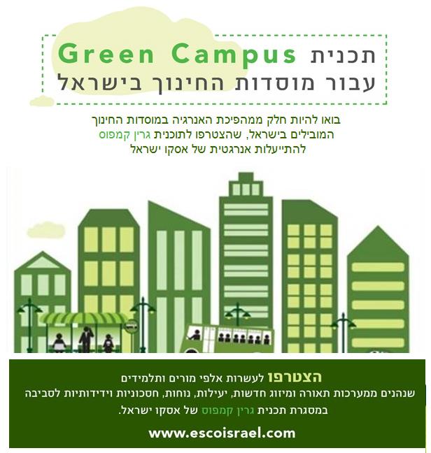 התייעלות אנרגטית במוסדות חינוך green campus אסקו
