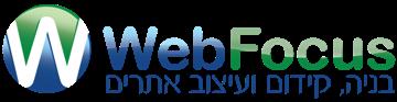 WEBFOCUS בניה, קידום ועיצוב אתרים