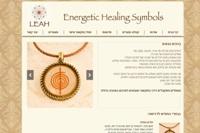 סמלים אנרגטיים - ליאה סמדג'ה