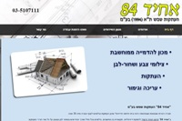 אחיד 84 - מכון להעתקות שמש בתל אביב