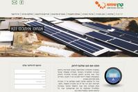 קרן שמש אנרגיה סולארית
